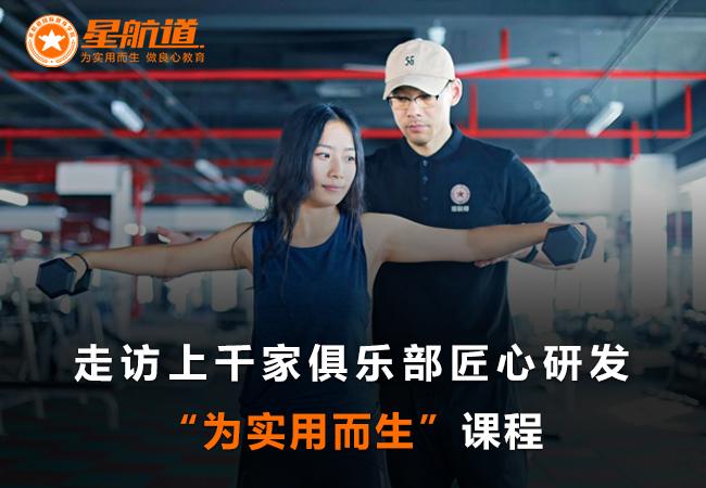 健身教练培训哪家好