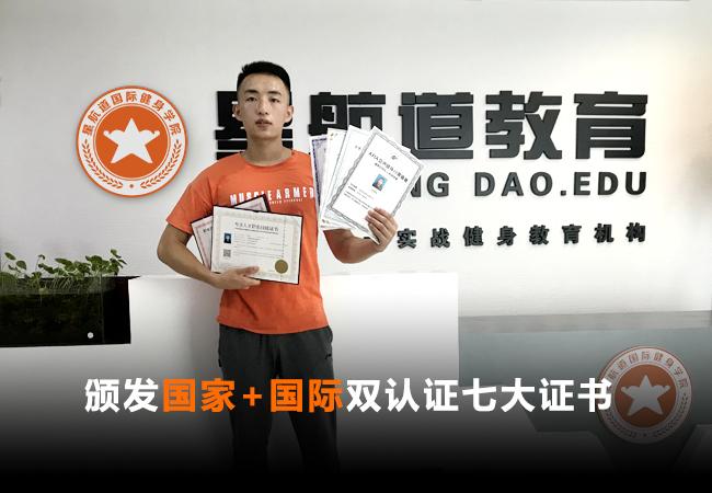 健身教练职业资格证
