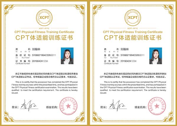 CPT体适能训练证书