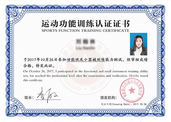 运动功能训练认证证书